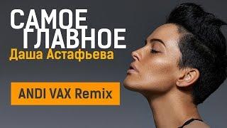 Даша Астафьева Самое Главное ANDI VAX Remix