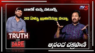 TV5 Murthy Truth or Dare With Actor Ananda Chakrapani | Exclusive Interview | TV5