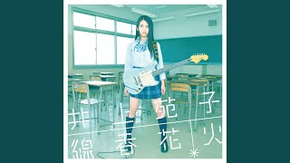 Provided to YouTube by The Orchard Enterprises ボクキミポケット · 井上苑子 · 柴山慧 線香花火 ℗ 2014 TSUBASA RECORDS CO.LTD Released on: 2014-07-02 ...