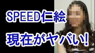 【衝撃】SPEED新垣仁絵(HITOE)の現在がヤバすぎる!問題続きのSPEEDメ...