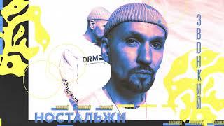 Download Звонкий - Ностальжи (Audio) Mp3 and Videos