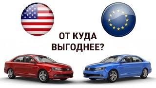 оТКУДА ВЫГОДНЕЕ ПРИГНАТЬ АВТО В 2019 ? Авто из аукционов США