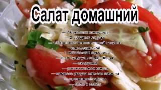 Салат с капустой и помидорами.Салат домашний.
