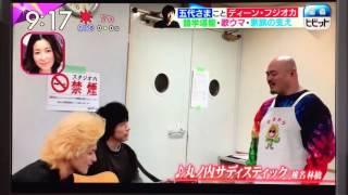 ディーンフジオカ様が歌う『丸ノ内サディスティック』(椎名林檎)