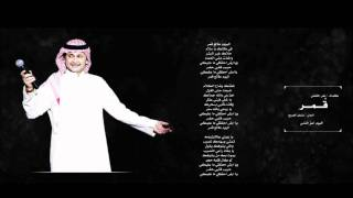طالع قمر عبدالمجيد عبدالله
