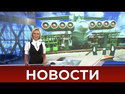 Выпуск новостей в 18:00 от 30.07.2020
