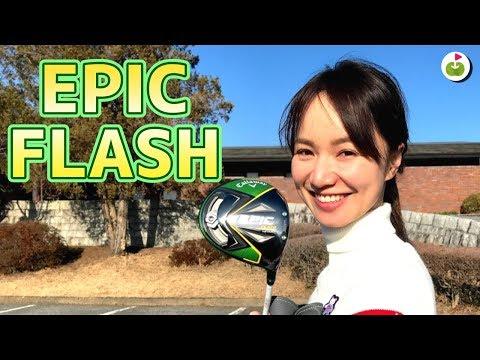 EPIC FLASHをコースで打ってみました!