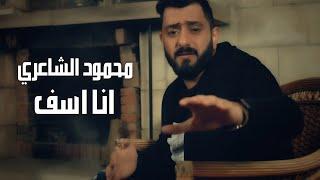 Mahmoud Al Shaaeri - Ana Asef | محمود الشاعري - انا اسف