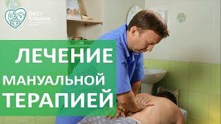 Мануальная терапия Москва. 💪 Почему стоит записаться на сеанс мануальной терапии в Москве.