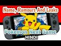 Pokemon ka Agla Game Kaunsa Hoga ? | Pokemon Switch Rumours and Leaks | PokéNews Hindi