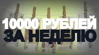 КАК ЗАРАБОТАТЬ 10000 ЗА НЕДЕЛЮ? (ЧАСТЬ 1)