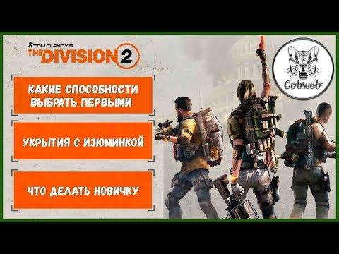 THE DIVISION 2 Что делать новичку, какие способности выбрать первыми в Дивижн 2