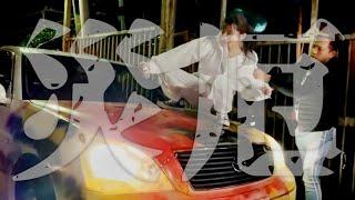 YouTube動画:元彼の車にペンキ塗ったらブチギレてんけど...なんで?