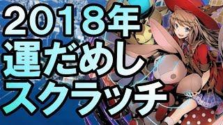 【ディバゲ零】2018年最初の運試しスクラッチ!今年の運勢は…?【実況】