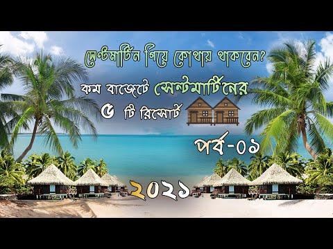 Saint Martin's resort & hotel 2021 | কম বাজেটে সেন্টমার্টিনের ৫ টি হোটেল এবং রিসোর্ট ২০২১। Shanto