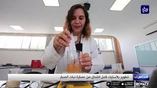 تطوير بلاستيك قابل للتحلل من عصارة نبات الصبار - (7-8-2019)