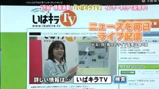『磯山さやかの旬刊!いばらき』いばキラTV編【11月30日】 「磯山さ...