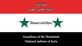 Anthem of Syria - Humat ad-Diyar (Arabic/EN text)