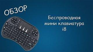 #377 ОБЗОР Беспроводная мини клавиатура i8