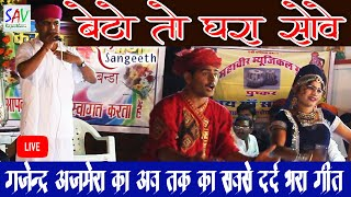 Beta Tho Ghara Mein || Marwadi Bhajan || Gajendra Ajmera || Rajasthani Sangeeth