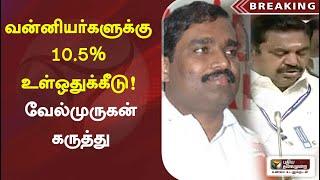 வன்னியர்களுக்கு 10.5% உள்ஒதுக்கீடு: வேல்முருகன் கருத்து Vanniyar | EPS | PMK Ramadoss | Vel Murugan