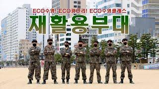 ECO수영클래스 2편_재활용부대(강철부대 패러디, 박군…