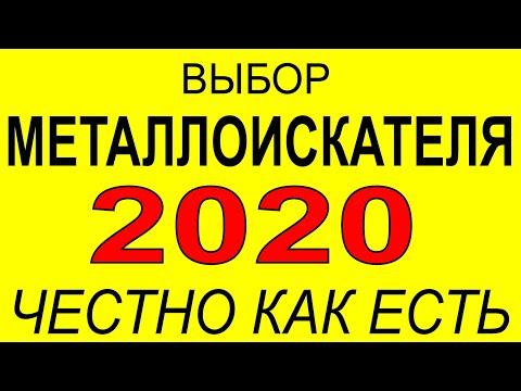 Выбор Металлоискателя в 2020, металлодетектор от 10-70 тыс рублей,честный обзор и сравнение.