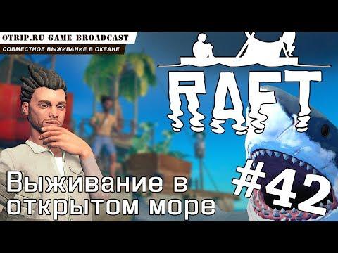 RAFT ● Выживание в открытом море 🎬 прохождение #42