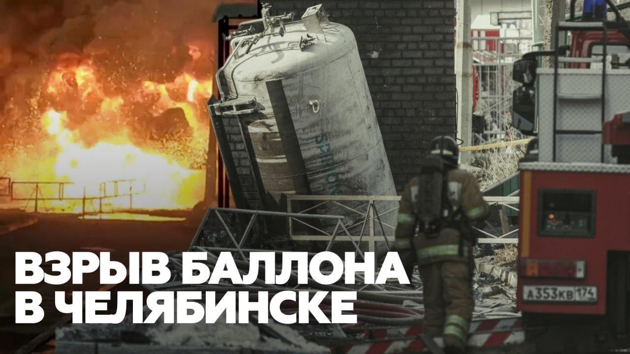 Момент взрыва кислородной будки на территории челябинской больницы
