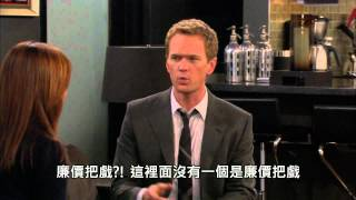 How I Met Your Mother - 把妹攻略 (中文字幕)