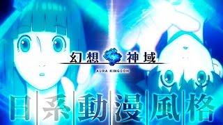 幻想神域 啟源女神 日文動畫完整版 在幻想の世界 與你相遇
