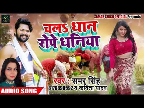 Samar Shing Ka 2018 Ka New Song