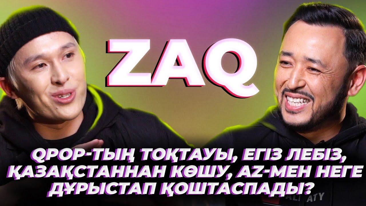 ZAQ: QPop-қа не болды, #ЕгізЛебіз, Той жанр емес, AZ-мен неге дұрыстап қоштаспады?