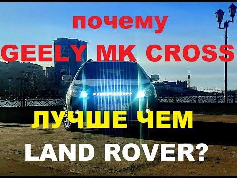 Почему Geely MK Cross лучше чем LANDROVER? Что взять за 200к? Отзыв и опыт владельца. Стоит брать?