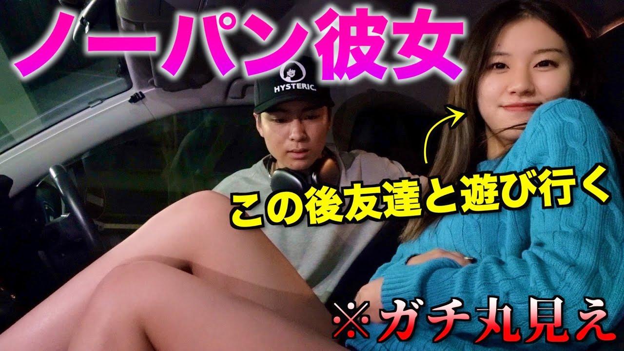 【大興奮】ドライブデート中にノーパンと暴露したら彼氏はどうする?