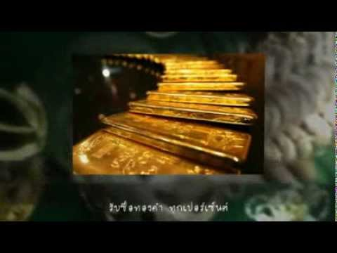 รับซื้อทอง รับซื้อเงิน รับซื้อนาค เยาวราช