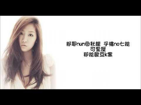 [空耳] Soyu - Just Once