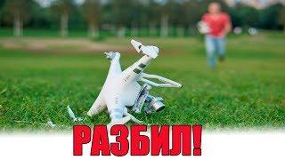 РАЗБИЛ XIAOMI MI DRONE! КРАШ ТЕСТ КВАДРОКОПТЕРА ИЗ КИТАЯ с GEARBEST!