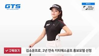 GTS NEWS 【김소윤프로, 2년 연속 지티에스골프 …