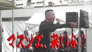 輪入道 フリースタイルラップ 舛添、来いよ! LIVE / TOHYO CYPHER day1