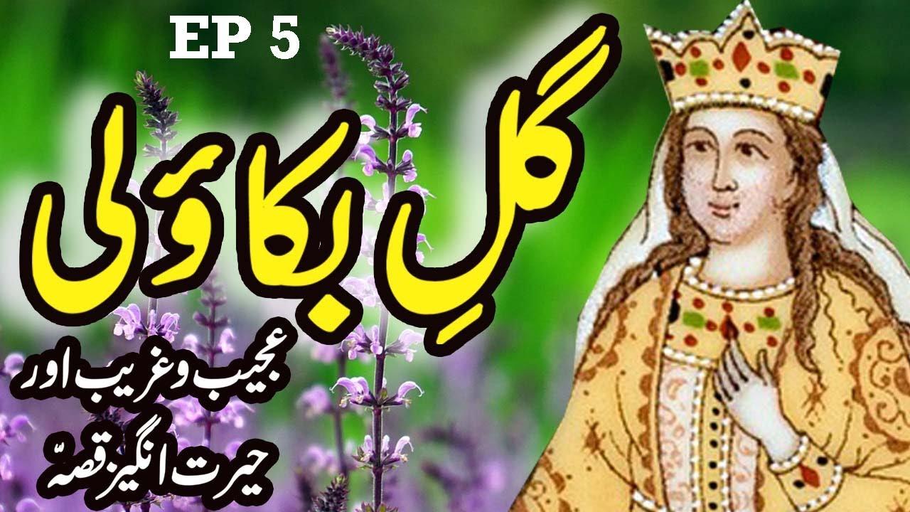 Download Gul e Bakawli  Ka Ajeeb Qissa  EP 5      Urdu Hindi Moral  Story