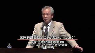 平成27年度外国人の受入れと社会統合のための国際ワークショップ・4 thumbnail