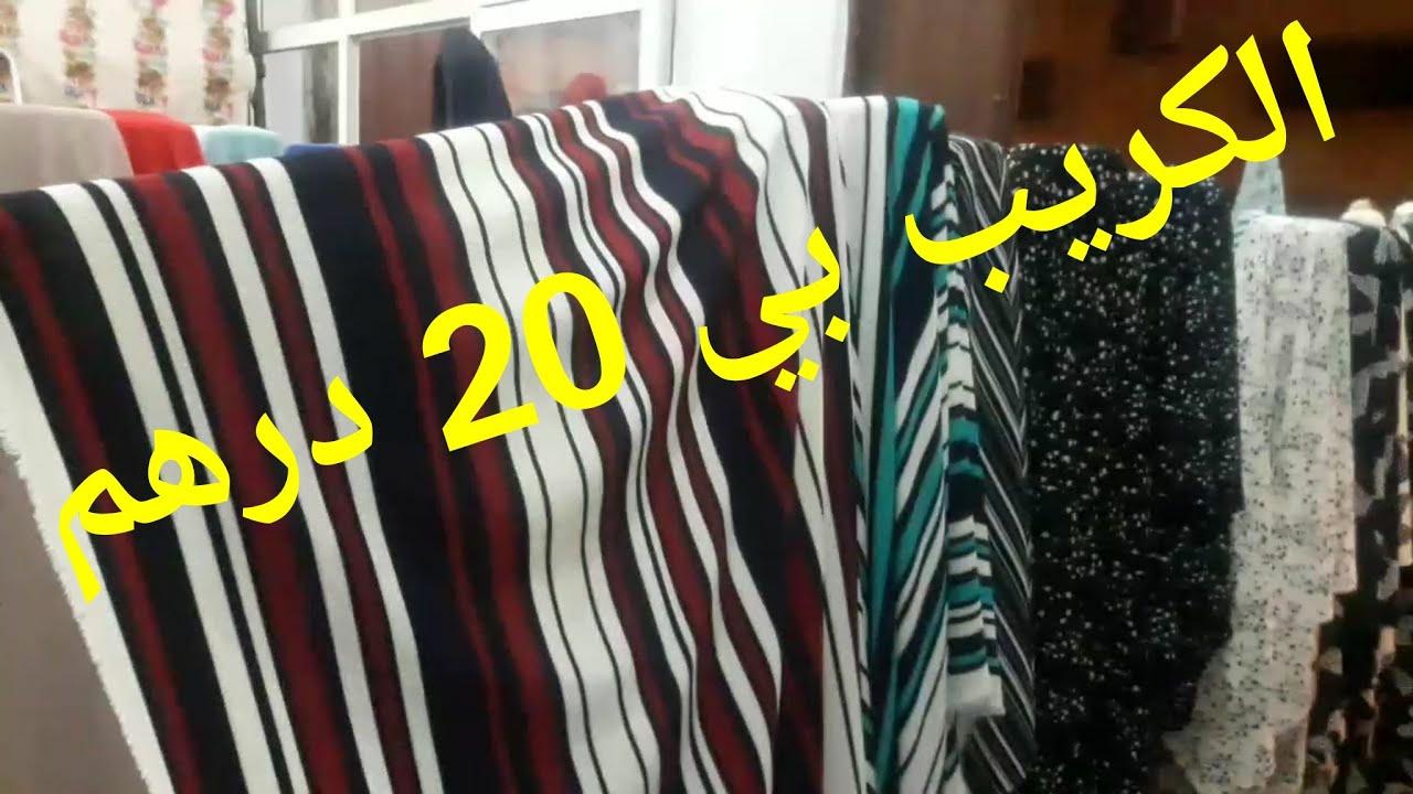 الجديد الأثواب الكريب بي 20 درهم
