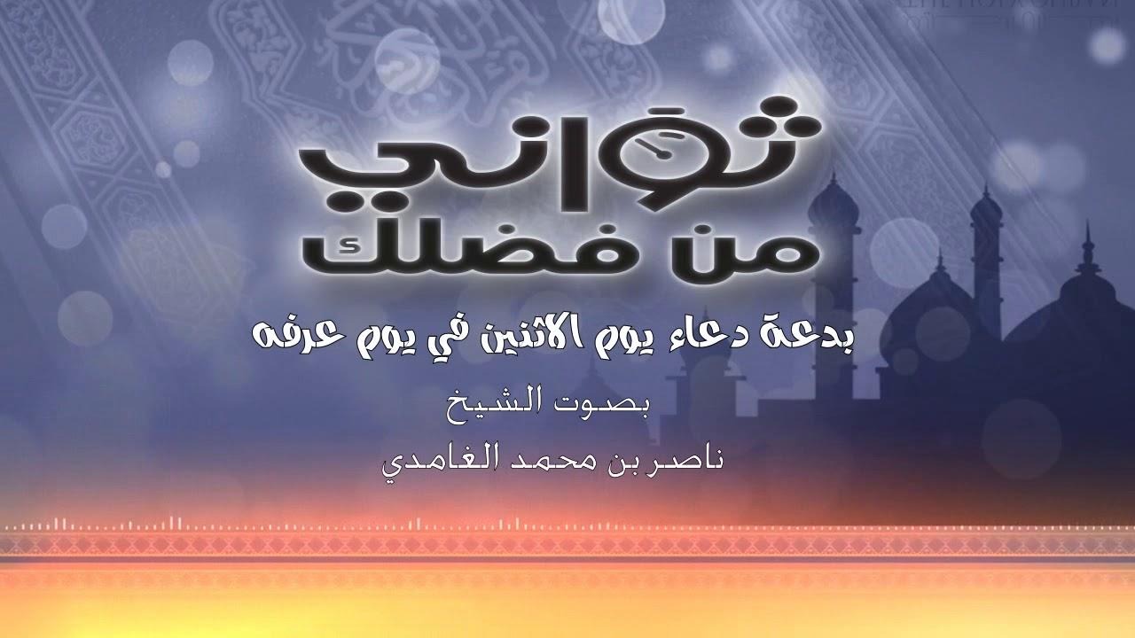 حكم دعاء يوم الاثنين في يوم عرفه بدعة - الشيخ/ ناصر ال زيدان الغامدي