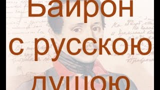 Байрон с русскою душою: вечер Лермонтова