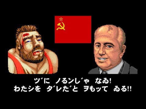 ZANGIEF vs GORBACHEV - SUPER STREET FIGHTER II X for 3DO