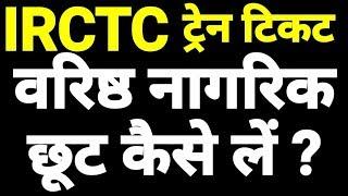how Senior Citizen Quota get Discount - Train Ticket Booking - IRCTC Indian Railways Website - Hindi