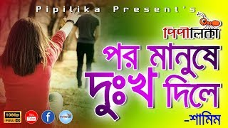Por manushe dukkho dile (আপন মানুষ দুঃখ দিলে)   Cover By Shamim   Pipilika - পিপীলিকা