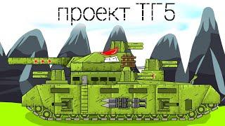 ТГ5 - Мультфильм про танки