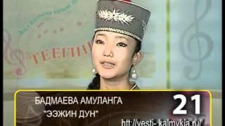 Бадмаева Амуланга «Ээжин дун»